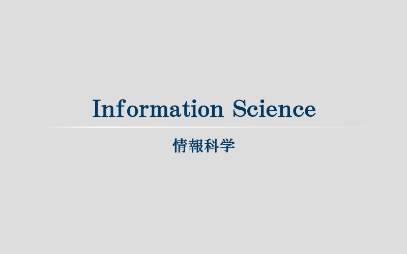 Information Science 情報科学