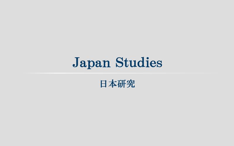 Japan Studies 日本研究