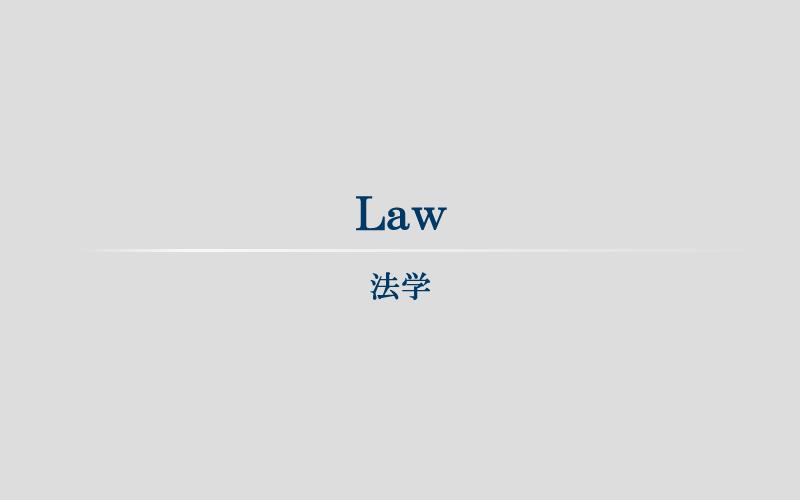 Law 法学