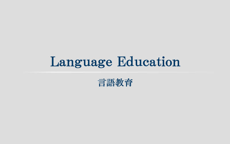 Language Education 言語教育
