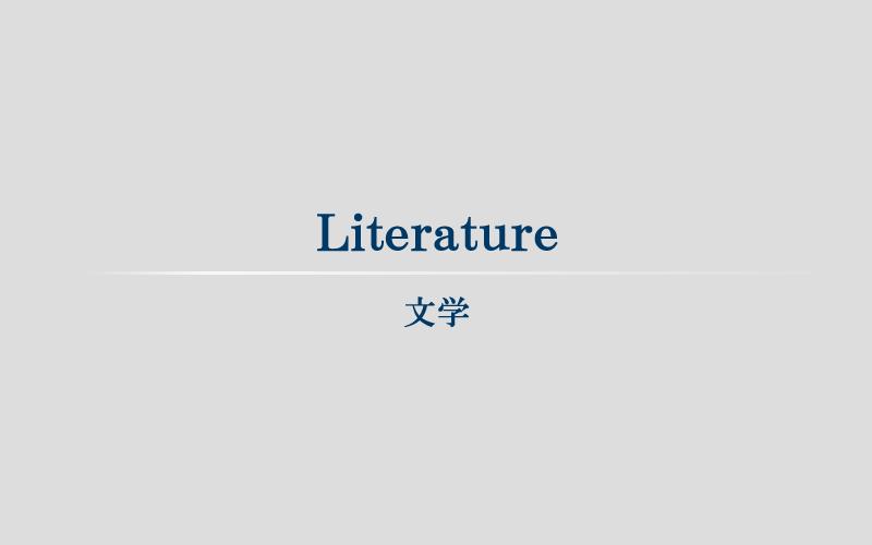 Literature 文学