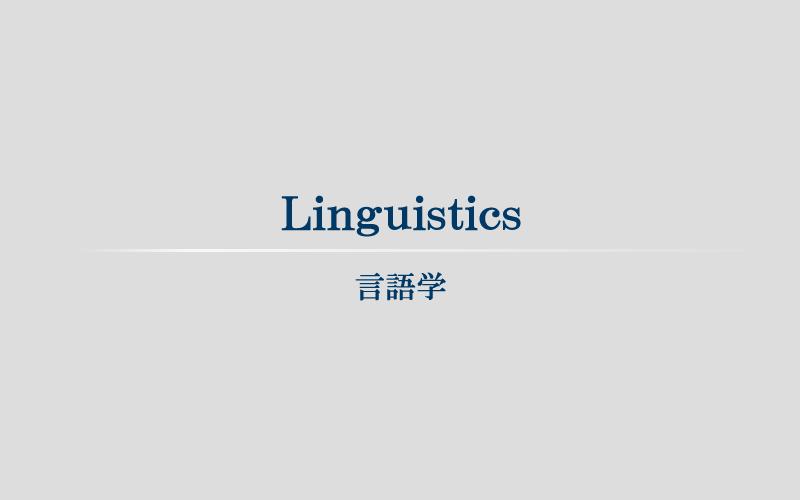 Linguistics 言語学