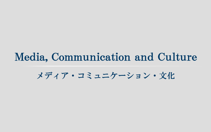 Media, Communication and Culture メディア・コミュニケーション・文化
