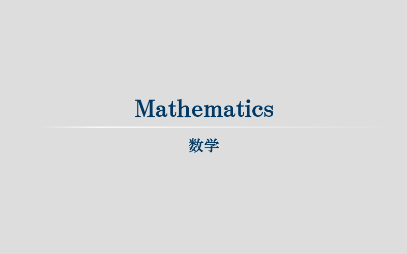 Mathematics 数学