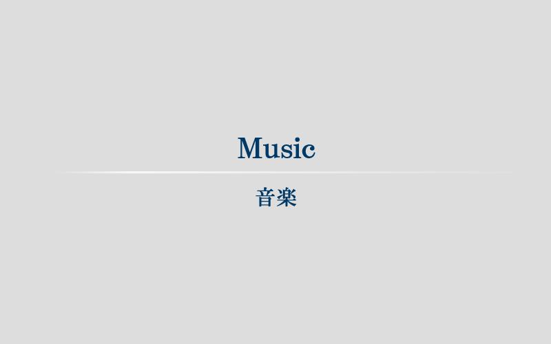 Music 音楽