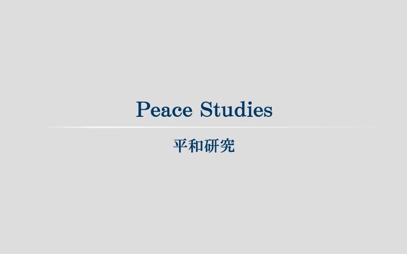 Peace Studies 平和研究