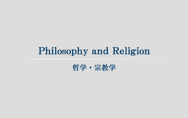 Philosophy and Religion 哲学・宗教学