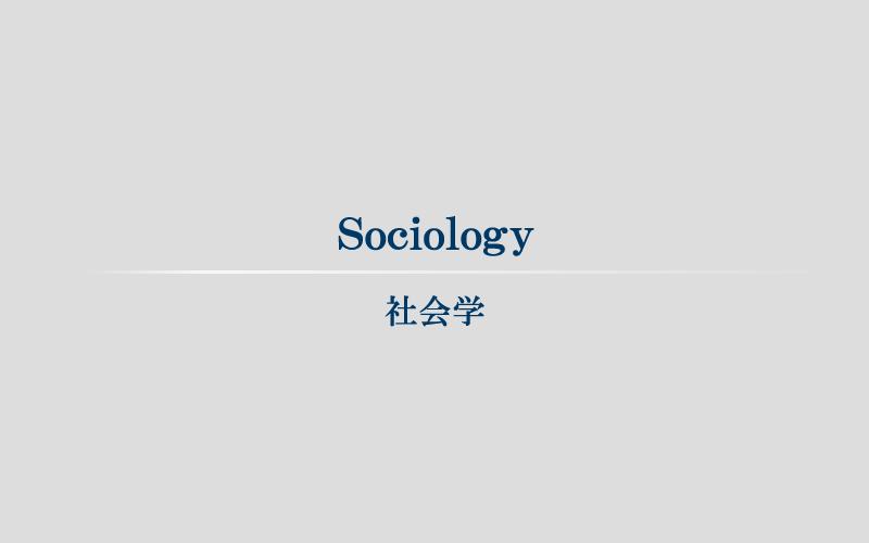 Sociology 社会学