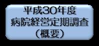 https://sites.google.com/a/jha-analysys.jp/teikichosa2019/home/%E2%98%85%E5%B9%B3%E6%88%9030%E5%B9%B4%E5%BA%A6%E7%97%85%E9%99%A2%E7%B5%8C%E5%96%B6%E5%AE%9A%E6%9C%9F%E8%AA%BF%E6%9F%BB_%E6%A6%82%E8%A6%81%E5%A0%B1%E5%91%8A%E2%98%85.pdf?attredirects=0&d=1