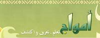 http://www.galim.org.il/fields/amwaj.html