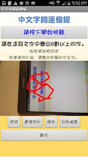 中文字詞逐個捉