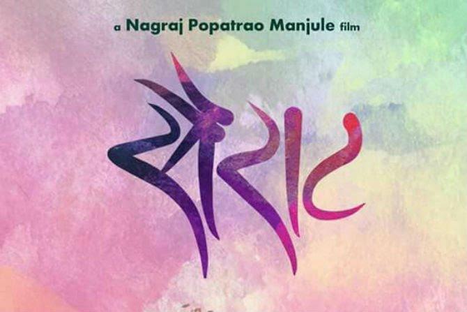 marathi, movie, download, sairat, song, dowload, free, सैराट, मराठी, सिनेमा, चित्रपट, डाऊनलोड, गाणी, रिंकू राजगुरू, आकाश ठोसर, नागराज मंजुळे, nagraj manjule, akash thosar, rinku rajguru,