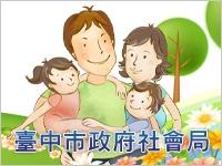 台中市政府社會局