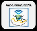 https://sites.google.com/a/keshet.tzafonet.org.il/keshet/home/log1.png?attredirects=0
