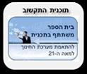 https://sites.google.com/a/keshet.tzafonet.org.il/keshet/home/nb2.png