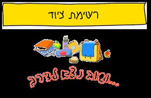 https://sites.google.com/a/keshet.tzafonet.org.il/keshet/home/rsymt-zywd-tsh