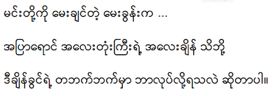 Khan Academy Burmese Translation Project