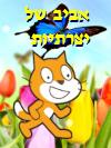 https://sites.google.com/a/khldun.tzafonet.org.il/kh/home/spring%20(1).png