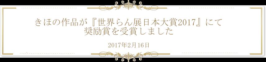 きほ花塾_世界らん展2017奨励賞受賞