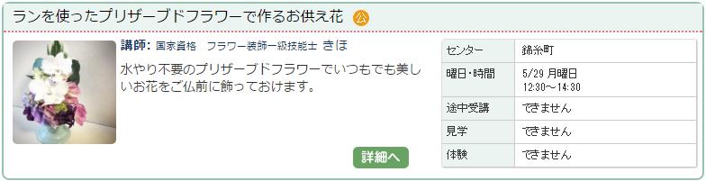 きほ花塾_よみうりカルチャーお仏花公開講座