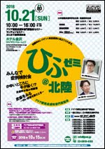 https://www.kirikan.com/seminar_entry/hifuzemi2018_hokuriku_flyer02.pdf