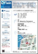 https://www.kirikan.com/seminar_entry/FSS_Advanced_flier_Osaka04.pdf