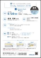 https://www.kirikan.com/seminar_entry/FixinStudySessionFlyer_Fukuoka180424.pdf