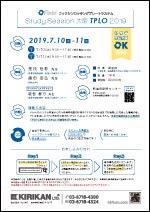 https://www.kirikan.com/source/pdf/FixinStudySessionFlyer_Osaka20190513.pdf
