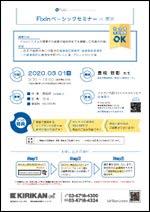 https://www.kirikan.com/source/pdf/FixinSeminarFlyer_Tokyo20200301.pdf
