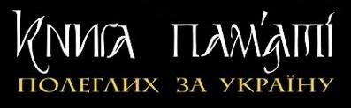 http://memorybook.org.ua/index.htm