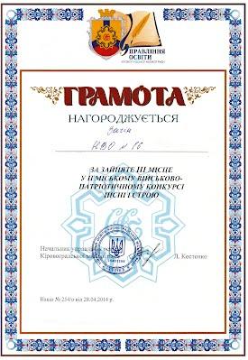 https://sites.google.com/a/kirovogradschool16.klasna.com/kabinet-zv/home/nasi-dosagnenna/1.jpg