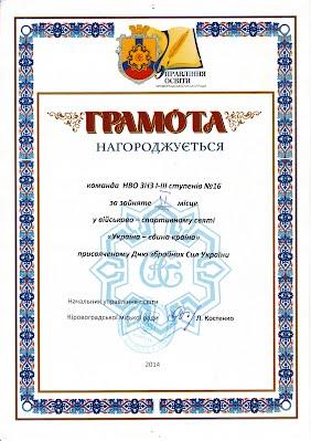 https://sites.google.com/a/kirovogradschool16.klasna.com/kabinet-zv/home/nasi-dosagnenna/1_0001.jpg