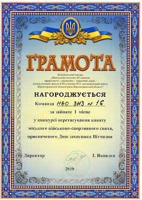 https://sites.google.com/a/kirovogradschool16.klasna.com/kabinet-zv/home/nasi-dosagnenna/1_0002.jpg?attredirects=0