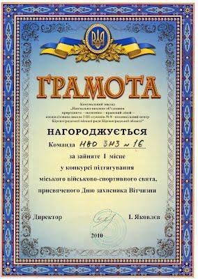 https://sites.google.com/a/kirovogradschool16.klasna.com/kabinet-zv/home/nasi-dosagnenna/1_0003.jpg?attredirects=0
