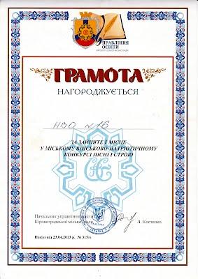 https://sites.google.com/a/kirovogradschool16.klasna.com/kabinet-zv/home/nasi-dosagnenna/1_0005.jpg