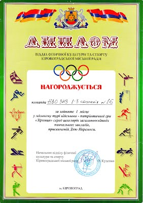 https://sites.google.com/a/kirovogradschool16.klasna.com/kabinet-zv/home/nasi-dosagnenna/1_0006.jpg?attredirects=0