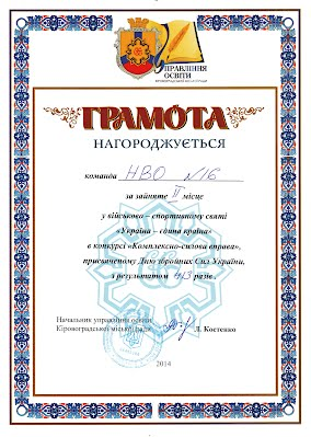 https://sites.google.com/a/kirovogradschool16.klasna.com/kabinet-zv/home/nasi-dosagnenna/1_0007.jpg