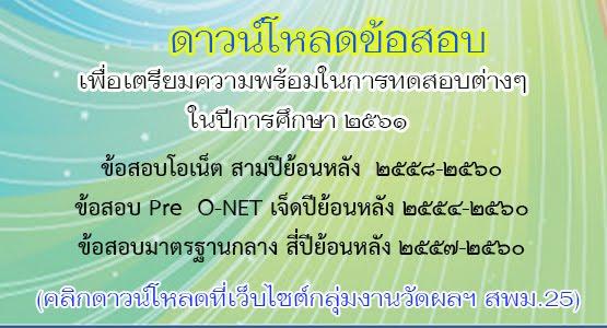 สพม.25 จัดให้!! ไฟล์ word !! ข้อสอบ O-NET 3 ปีย้อนหลัง ข้อสอบ Pre O-NET 5 ปีย้อนหลังและข้อสอบมาตรฐานกลาง 4 ปีย้อนหลัง
