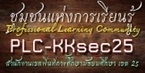 PLC kksec
