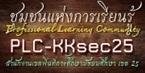 https://sites.google.com/a/kksec.go.th/plc-kksec25/home