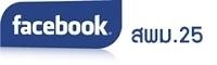 https://www.facebook.com/Spm25Khonkaen/?epa=SEARCH_BOX