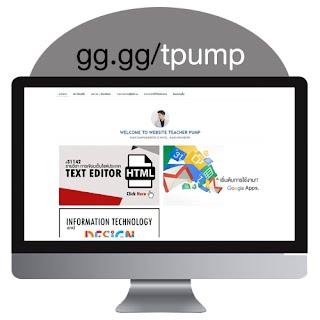 https://sites.google.com/a/kn.ac.th/t-pump/