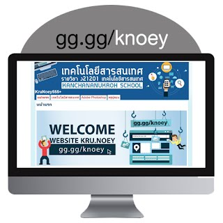 https://sites.google.com/a/kn.ac.th/krunoey555/