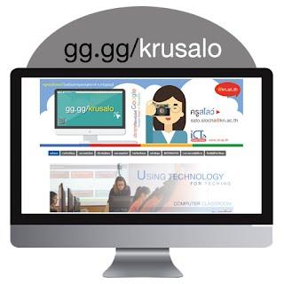 https://sites.google.com/a/kn.ac.th/krusalo/