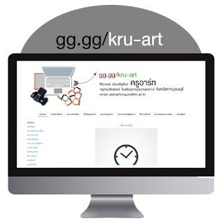 https://sites.google.com/a/kn.ac.th/kruart/