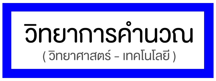 s03-วิทยาการคำนวณ