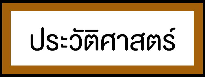s05-ประวัติศาสตร์