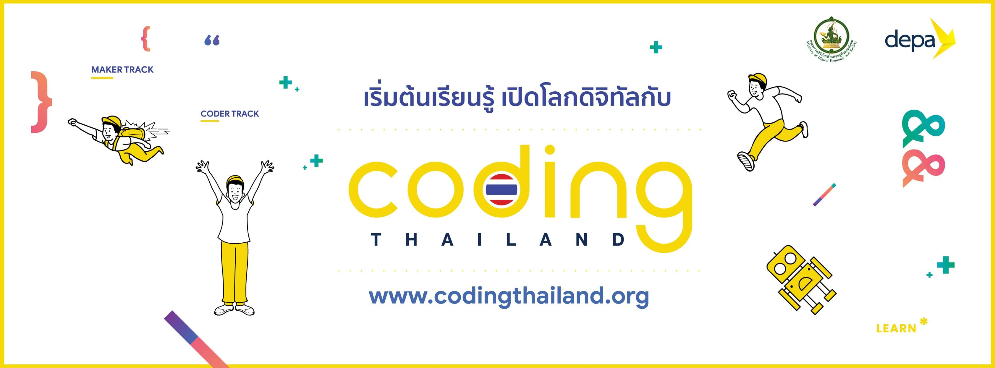 https://www.codingthailand.org/learn/