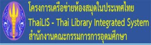 http://tdc.thailis.or.th/tdc/