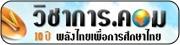 www.vichakarn.com